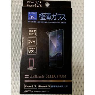 ソフトバンク(Softbank)のiPhone6s、7、8ガラス&カバー(保護フィルム)