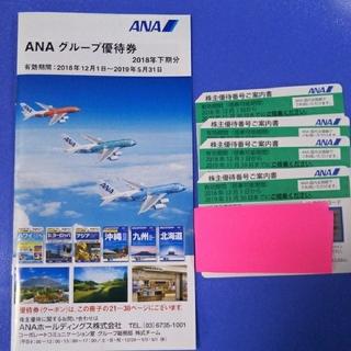 エーエヌエー(ゼンニッポンクウユ)(ANA(全日本空輸))のANA株主優待券4枚セットとANAグループ優待券(航空券)