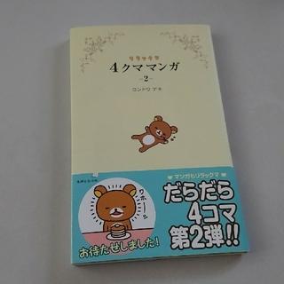 「4クママンガ-2-」(4コマ漫画)