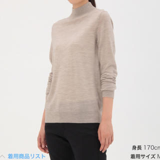 MUJI (無印良品) - 無印良品 新品未使用 洗えるハイネックセーター Mサイズ ベージュ