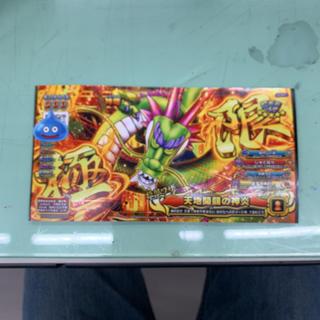 スクウェアエニックス(SQUARE ENIX)のドラゴンクエスト スキャンバトラーズ  神竜(シングルカード)