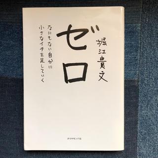 堀江貴文 ゼロ(ビジネス/経済)