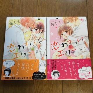 恋わずらいのエリー 1巻、2巻 2冊セット!帯付き!