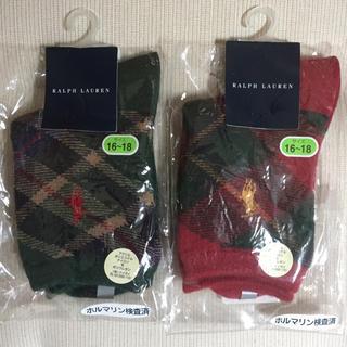 ラルフローレン(Ralph Lauren)の新品未開封 ラルフローレン靴下2足セット(16〜18㎝)少し厚めモコモコ(靴下/タイツ)