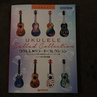ウクレレ バラード・コレクション KYAS     CD付き(その他)