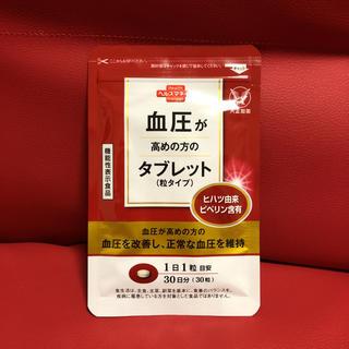 タイショウセイヤク(大正製薬)の血圧が高めの方のタブレット(その他)