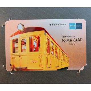 非売品 地下鉄開通90周年限定カード(鉄道)