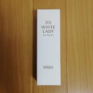 ハーバー(HABA)のHABA薬用ホワイトレディ100ml(美容液)