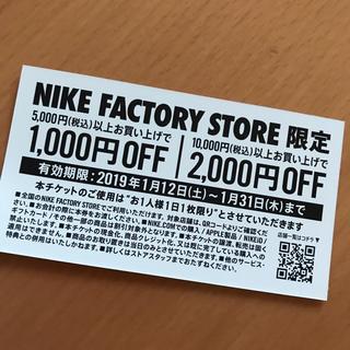 ナイキ(NIKE)のNIKE FACTORY STORE 割引券(ショッピング)