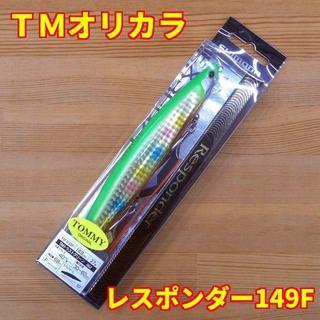 トミーオリカラ レスポンダー149F TMトラストグリーン(ルアー用品)