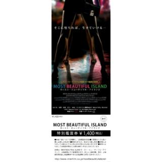 ◆全国共通鑑賞券「モースト・ビューティフル・アイランド」(1枚~2枚)(洋画)