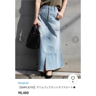 シンプリシテェ(Simplicite)のデニム ロングスカート Simplicite【美品】(ロングスカート)