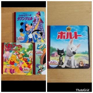 ディズニー(Disney)のラプンツェル ピノキオ プーさん 絵本 3冊(絵本/児童書)