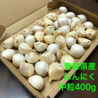 青森県産にんにく  バラ中粒400g