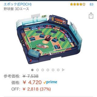エポック(EPOCH)の野球盤 3Dace(野球/サッカーゲーム)