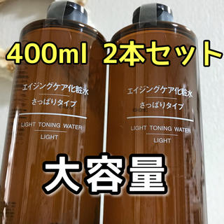 MUJI (無印良品) - 無印良品 エイジングケア 化粧水 さっぱりタイプ 400ml 2本セット