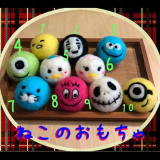 ねこのおもちゃ☆羊毛フェルト☆2つセット
