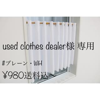 used clothes dealer 様 専用 レースカフェカーテン 1枚(レースカーテン)