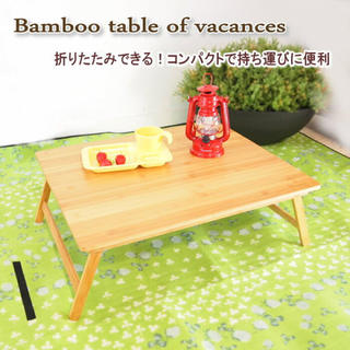 送料無料 バカンスバンブーテーブル 竹 木製 レジャー アウトドア(折たたみテーブル)