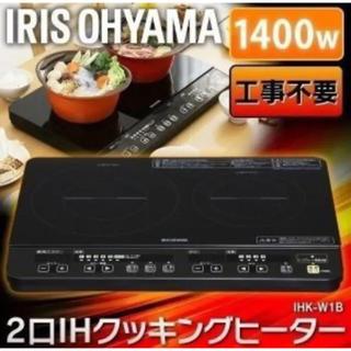 アイリスオーヤマ(アイリスオーヤマ)のIHクッキングヒーター 2口 IHコンロ 1400W IHK-W1-B 新生活(IHレンジ)