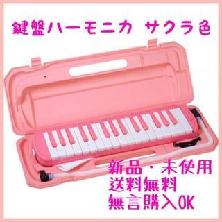 鍵盤ハーモニカ  サクラ  ピアニカ メロディーピアノ ケース付き(その他)