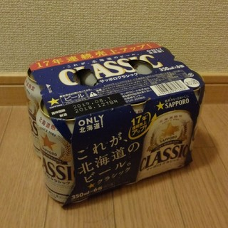 サッポロ(サッポロ)の北海道限定 サッポロクラシック 6本(ビール)