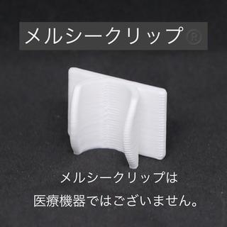 メルシーポット 留め具&シール ホワイト(鼻水とり)