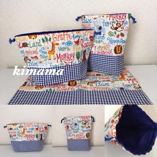 【*kimama*】お弁当3点set★アニマル*ギンガムブルー(ランチボックス巾着)