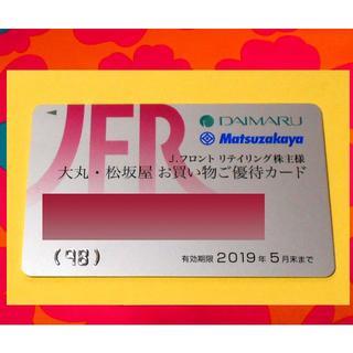ダイマル(大丸)のJフロント リテイリング 大丸 松坂屋 300万円 百貨店 株主優待(ショッピング)