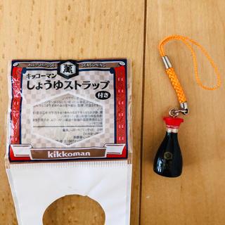 キッコーマン(キッコーマン)のキッコーマン 醤油ストラップ 新品(ノベルティグッズ)