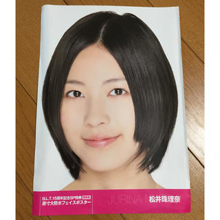 エスケーイーフォーティーエイト(SKE48)のBLT 15周年記念 関東版 11月号 SKE48 松井珠理奈 ポスター(アイドルグッズ)