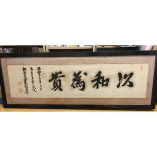 田中角栄 書(書)