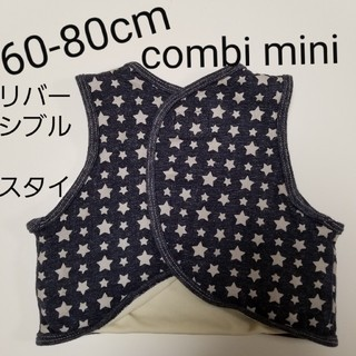 コンビミニ(Combi mini)のコンビミニ combi mini よだれかけベスト スタイ 防水布 チョッキ(ベビースタイ/よだれかけ)