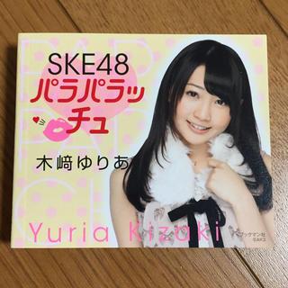 エスケーイーフォーティーエイト(SKE48)の木﨑ゆりあ SKE48 パラパラッチュ 木崎ゆりあ(アイドルグッズ)