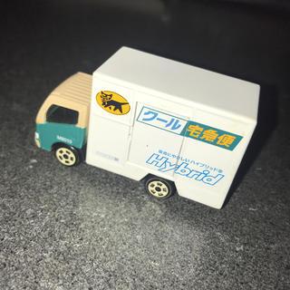 トミー(TOMMY)のクロネコヤマト ミニカー 非売品 ヤマト運輸 クール宅急便車(その他)