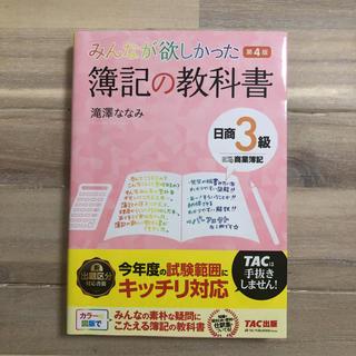 タックシュッパン(TAC出版)の簿記の教科書3級(資格/検定)
