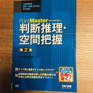 タックシュッパン(TAC出版)のPointMaster ポイントマスター 判断推理 空間把握(参考書)