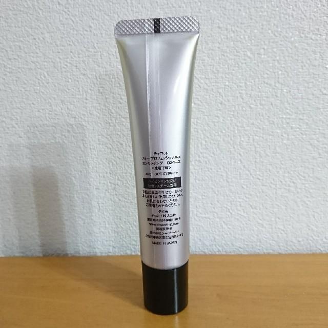 CHACOTT(チャコット)のさとちゃん様専用ページ  コスメ/美容のベースメイク/化粧品(化粧下地)の商品写真