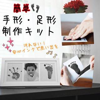 赤ちゃん手形 スタンプ台紙セット 無害インク 汚れない (手形/足形)