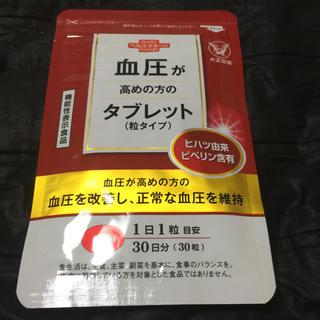 タイショウセイヤク(大正製薬)の血圧が高めの方のタブレット    専用です!(その他)