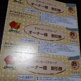 スカイラーク(すかいらーく)のnatu様専用3枚セット(その他)