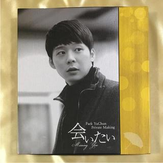 ユチョン「会いたい」ファンミ DVD