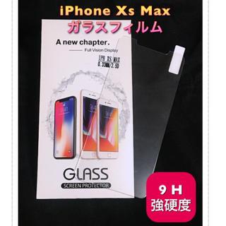 ガラスフィルム iPhone XsMax 全面保護