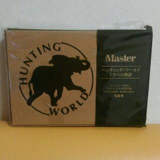 ハンティングワールド(HUNTING WORLD)のモノマスター2月号特別付録 ハンティング・ワールドトラベル時計(その他)
