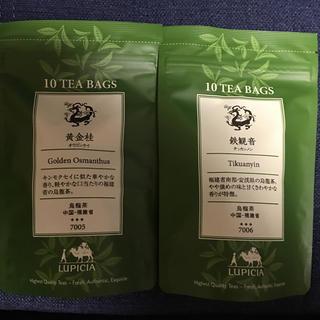 LUPICIA - 【即決OK♡新品未開封】ルピシア ティーバッグ 鉄観音 黄金桂 高級烏龍茶