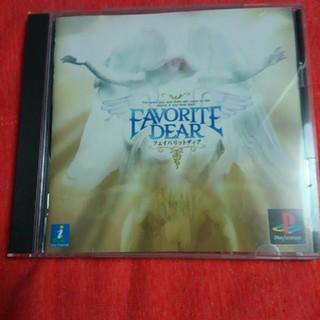 プレイステーション(PlayStation)のPSソフト  Favorite Dear フェイバリットディア ポイント消化 (家庭用ゲームソフト)