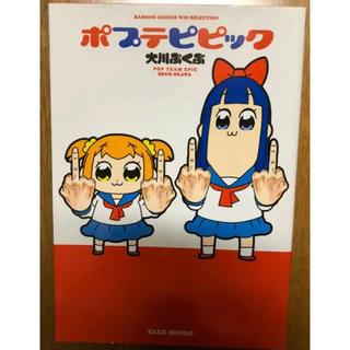 ポプテピピック(4コマ漫画)