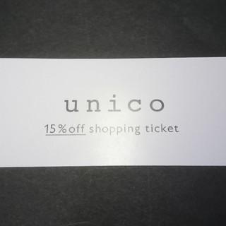 ウニコ(unico)のunico ウニコ 15%オフ 株主優待券 ミサワ(ショッピング)