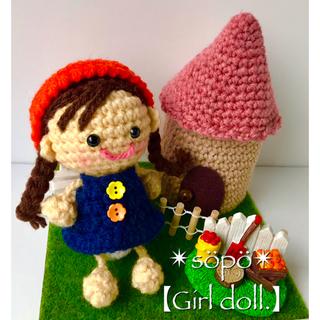 【girl doll】可愛い女の子 着せ替え お家 ニット帽 セットNo.2(あみぐるみ)