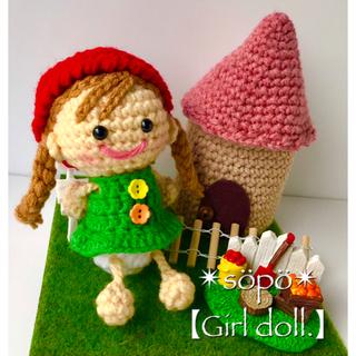 【girl doll】可愛い女の子 着せ替え お家 ニット帽 セットNo.1(あみぐるみ)